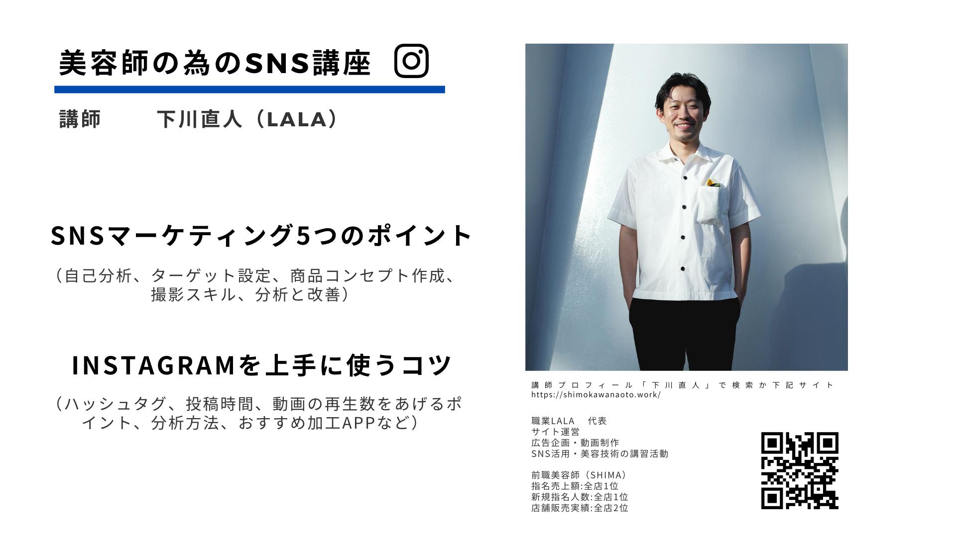 下川直人 SNSセミナー資料
